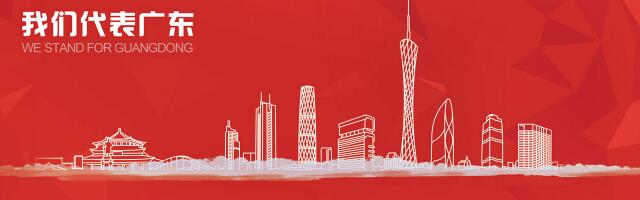 .广东中文域名商机优势在于打造地域特点