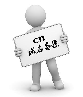 cn域名需要备案吗