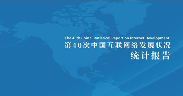 第40次《中国互联网络发展状况统计报告》