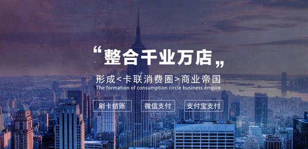 """无现金支付终端战争 """"卡联.集团""""中文域名启用"""